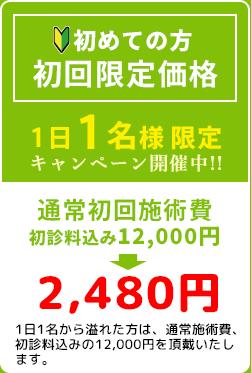 1日1名様限定 キャンペーン開催中!!